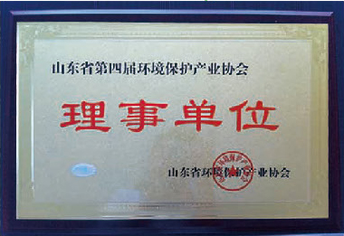 山东省第四届环境保护产业协会理事单位