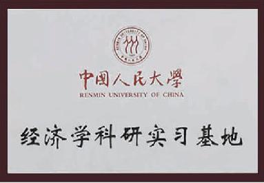 中国人民大学经济学科研实习基地