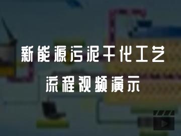 新能源贝博官方入口干化工艺流程视频演示