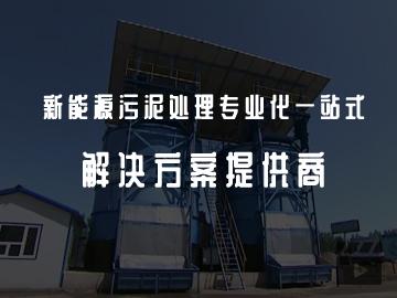 新能源贝博官方入口贝博备用网址专业化一站式解决方案提供商