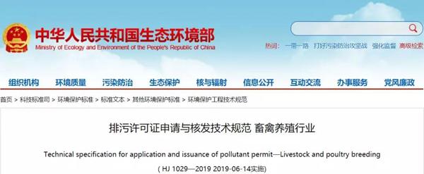 养殖场符合这些标准就能申请排污许可证