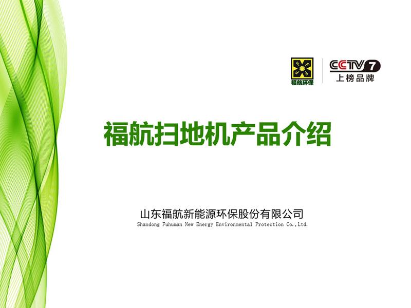 福航扫地机系列产品介绍2020